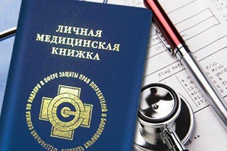 Медицинские книжки в Москве Ново-Переделкино для парикмахерских